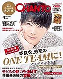 CHANTO 2020年 04月号 [雑誌]