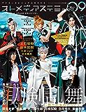 オトメディアステミュ VOL.9 (アニメディア 6月号別冊)
