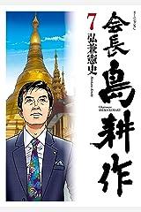 会長 島耕作(7) (モーニングコミックス) Kindle版