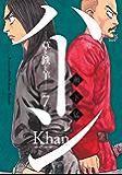 ハーン ‐草と鉄と羊‐(7) (モーニングコミックス)