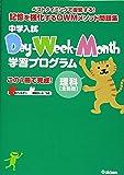中学入試 Day-Week-Month学習プログラム 理科[全範囲]: 忘れる前に,ベストタイミングで復習!