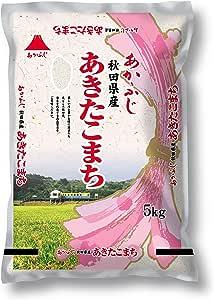 【精米】秋田県産 白米 あかふじ あきたこまち 5kg 令和2年産