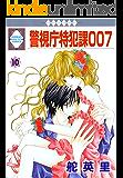 警視庁特犯課007(10) (冬水社・いち*ラキコミックス)