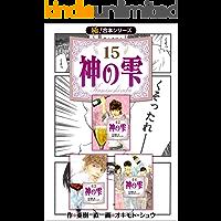 【極!合本シリーズ】神の雫15巻