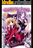 マテリアルゴースト4 (富士見ファンタジア文庫)
