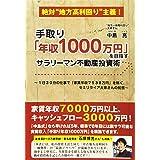 手取り「年収1000万円」を目指すサラリーマン不動産投資術~絶対地方高利回り主義! ~