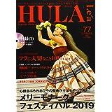 HULALe'a(フラレア) 2019年 08 月号 [雑誌]