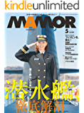 MAMOR(マモル) 2014 年 05 月号 [雑誌] (デジタル雑誌)