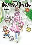 まんなかのりっくん(2) (モーニングコミックス)