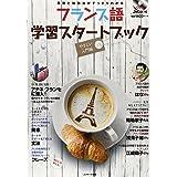フランス語学習スターJMOOK (JMOOK16)