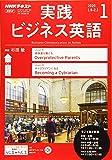 NHKラジオ実践ビジネス英語 2020年 01 月号 [雑誌]