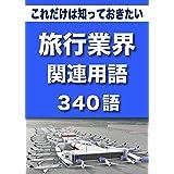 こっそり覚える これだけは知っておきたい 旅行業界関連用語 340語 + 旅行業界アルファベット呼称一覧 + 主要航空会社コード + 主な空港コード(リフロー型)|用語で学ぶ旅行業界の世界・・・