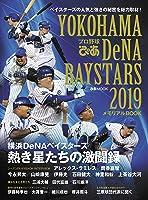 「プロ野球ぴあ YOKOHAMA DeNA BAYSTARS 2019」メモリアルBOOK (ぴあ MOOK)