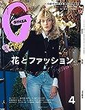 GINZA(ギンザ) 2020年4月号 [花とファッション]