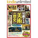 10歳からの「美術の歴史」 世界・日本の巨匠と名作がわかる本 まなぶっく