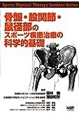 骨盤・股関節・鼠径部のスポーツ疾患治療の科学的基礎 (Sports Physical Therapy Seminarシリーズ)