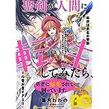 【電子版】B's-LOG COMIC 2021 Apr. Vol.99 [雑誌]