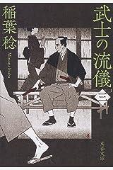 武士の流儀(三) (文春文庫) Kindle版