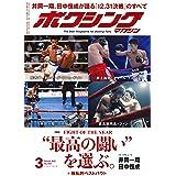 ボクシングマガジン 2021年 03 月号 [雑誌]