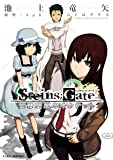 STEINS;GATE 変移空間のオクテット (バンブーコミックス WINPLUS SELECTION)