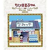 放送開始30周年記念 ちびまる子ちゃん 第1期 Vol.1 [Blu-ray]