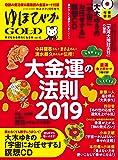 ゆほびかGOLD vol.41 幸せなお金持ちになる本 ((CD、カード付き)ゆほびか2019年2月号増刊)