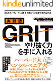 実践版GRIT やり抜く力を手に入れる