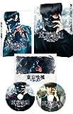 東京喰種 トーキョーグール 豪華版(初回限定生産) [Blu-ray]