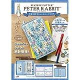 PETER RABBIT お金が貯まるマルチポーチ BOOK (バラエティ)