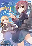 艦隊これくしょん ‐艦これ‐ 水平線の、文月 (1) (角川コミックス・エース)