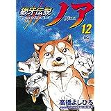 銀牙伝説ノア (12) (ニチブンコミックス)
