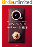 「カフェ・バッハ」のコーヒーとお菓子 基本テクニックと63レシピ、コーヒーとの相性を知る