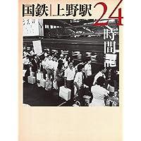 国鉄 上野駅24時間記