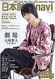 日本映画navi vol.86 ★表紙:山﨑賢人 (NIKKO MOOK)