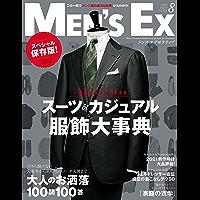 MEN'S EX (メンズ ・エグゼクティブ) 2021年8月号 [雑誌]