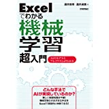Excelでわかる機械学習 超入門 -AIのモデルとアルゴリズムがわかる