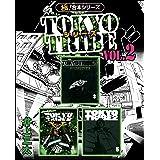 【極!合本シリーズ】TOKYO TRIBE シリーズ2巻