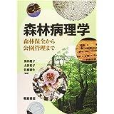 森林病理学: 森林保全から公園管理まで