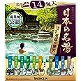 日本の名湯 至福の贅沢 入浴剤 色と香りで情緒を表現した温泉タイプ入浴剤 セット 30グラム (x 14)