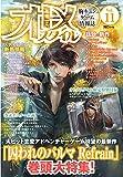 アプリスタイル2月号増刊 オトメスタイル (Vol.11)