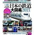 日本の鉄道大図鑑2021 (一個人(いっこじん)2021年09月号増刊)
