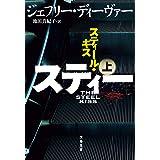 スティール・キス 上 (文春文庫)
