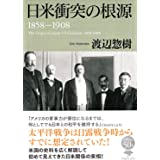 文庫 日米衝突の根源 1858-1908 (草思社文庫)