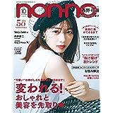 non-no (ノンノ) 2021年10月号 [雑誌]