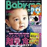 Baby-mo(ベビモ) 2020年 10月秋冬号