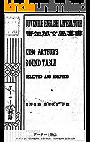 アーサー王物語 (国立図書館コレクション)