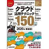 クラウド活用テクニック150 2020年最新版!