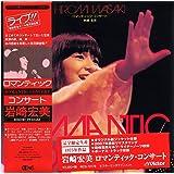 岩崎宏美 ロマンティック・コンサート +6<タワーレコード限定>