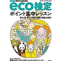 改訂第11版 eco検定ポイント集中レッスン