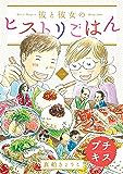 彼と彼女のヒストリごはん プチキス(1) (Kissコミックス)
